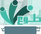 جمعية طوع للعمل التطوعي