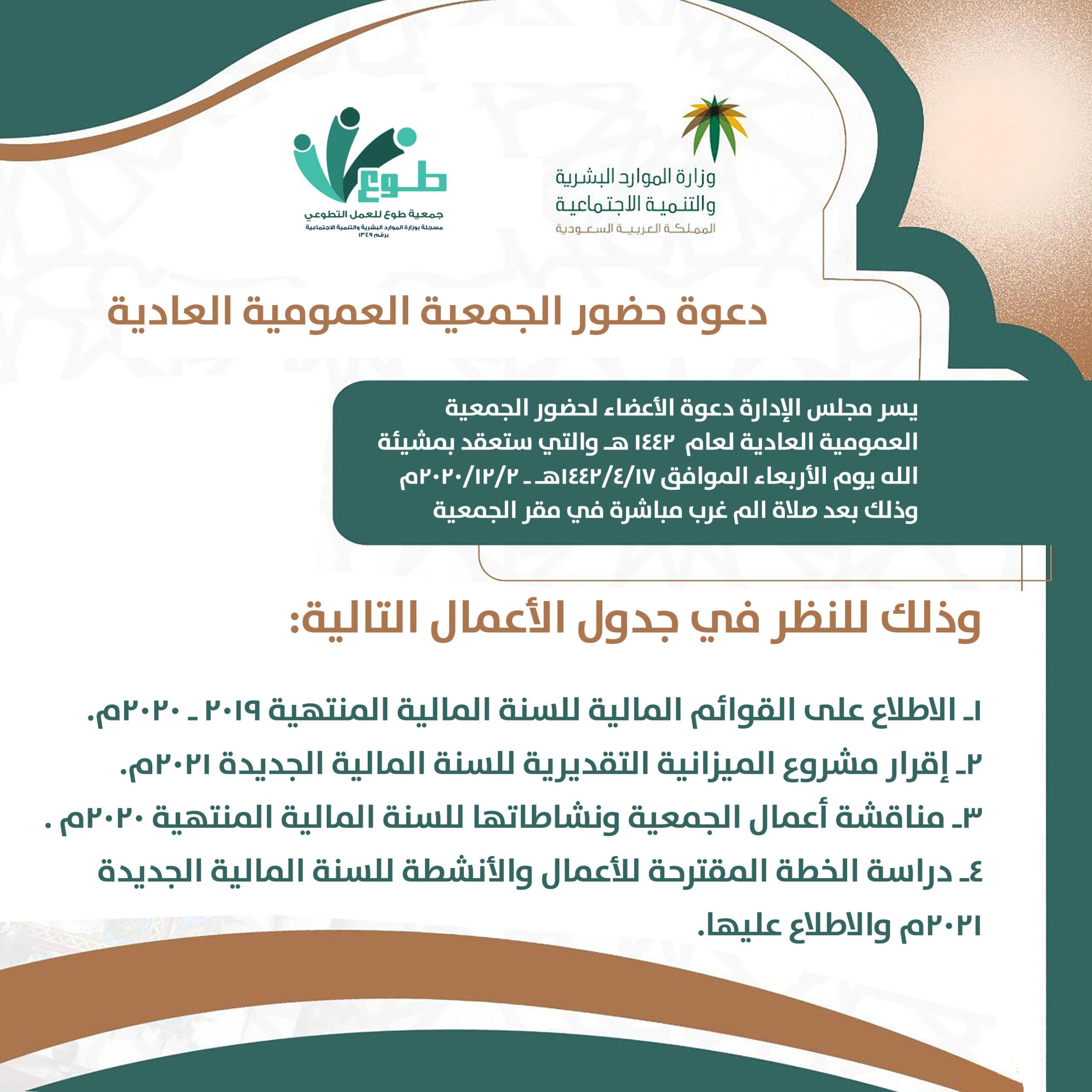 دعوة لحضور الجمعية العمومية العادية